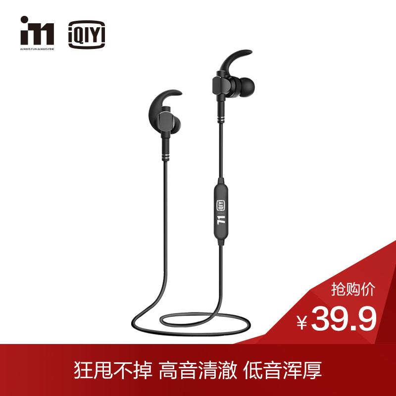 爱奇艺i71定制运动蓝牙耳机 重低音 兼容所有手机 QY-016