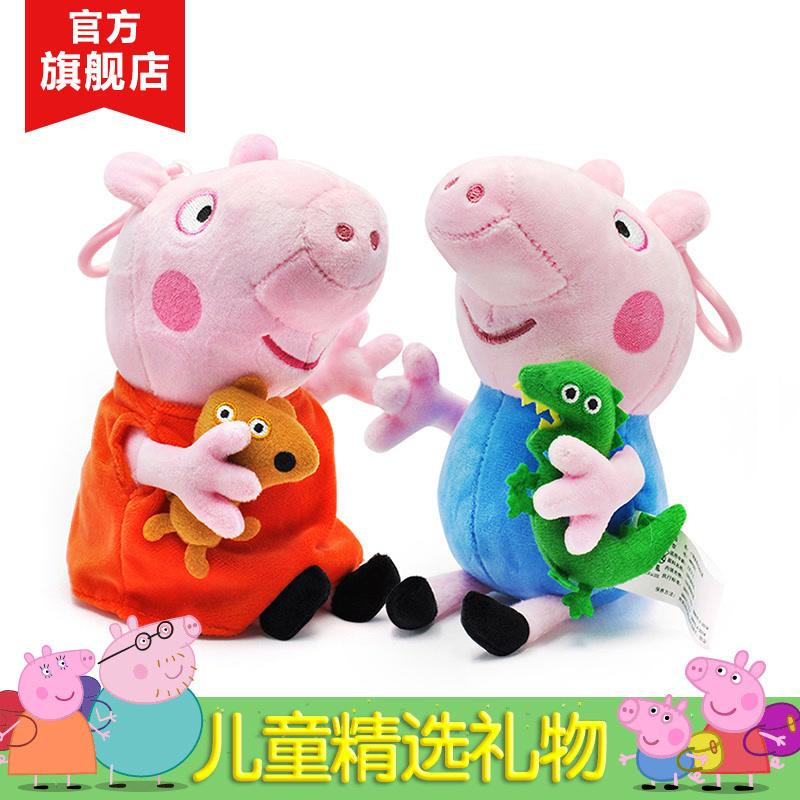 小猪佩奇毛绒玩具Peppa Pig粉红猪小妹公仔19CM