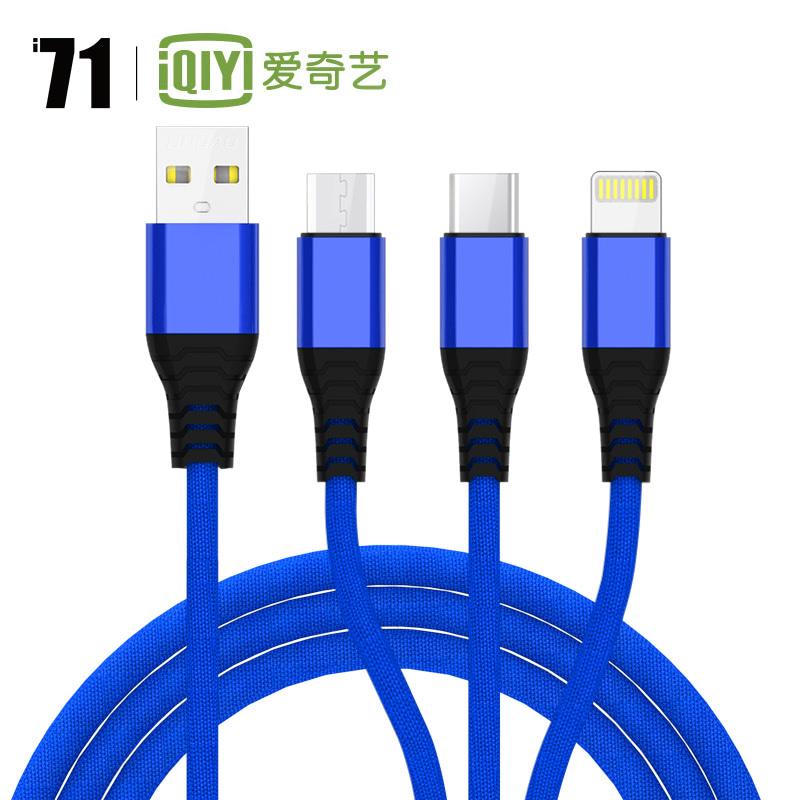 爱奇艺i71定制 一拖三数据线苹果/安卓/type-c多功能充电线QY-809